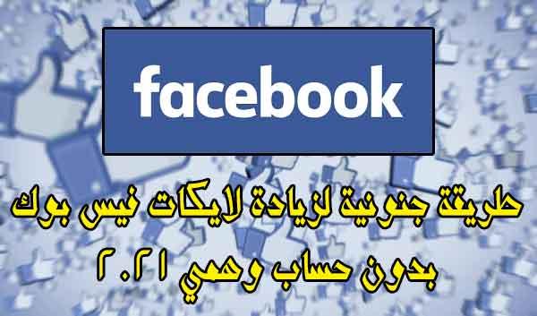 طريقة جنونية لزيادة لايكات فيس بوك بدون حساب وهمي 2021