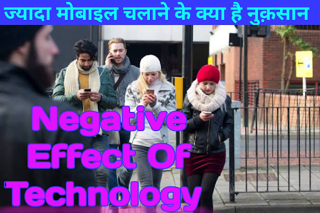 negative-effects-of-technology,technology-in-hindi