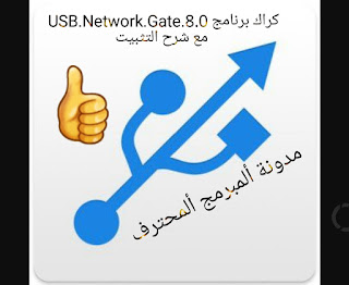 تحميل كراك برنامج USB.Network.Gate.8.0