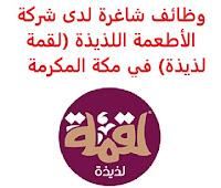 وظائف شاغرة لدى شركة الأطعمة اللذيذة (لقمة لذيذة) في مكة المكرمة تعلن شركة الأطعمة اللذيذة (لقمة لذيذة), عن توفر وظائف شاغرة, للعمل لديها في مكة المكرمة وذلك للوظائف التالية: 1- مدير المطعم 2- كاشير 3- محضر ومقدم الطعام للتـقـدم إلى الوظـيـفـة يـرجى إرسـال سـيـرتـك الـذاتـيـة عـبـر الإيـمـيـل التـالـي info@logmah.net مـع ضرورة كتـابـة عـنـوان الرسـالـة, بـالـمـسـمـى الـوظـيـفـي       اشترك الآن في قناتنا على تليجرام        شاهد أيضاً: وظائف شاغرة للعمل عن بعد في السعودية     أنشئ سيرتك الذاتية     شاهد أيضاً وظائف الرياض   وظائف جدة    وظائف الدمام      وظائف شركات    وظائف إدارية                           لمشاهدة المزيد من الوظائف قم بالعودة إلى الصفحة الرئيسية قم أيضاً بالاطّلاع على المزيد من الوظائف مهندسين وتقنيين   محاسبة وإدارة أعمال وتسويق   التعليم والبرامج التعليمية   كافة التخصصات الطبية   محامون وقضاة ومستشارون قانونيون   مبرمجو كمبيوتر وجرافيك ورسامون   موظفين وإداريين   فنيي حرف وعمال    شاهد يومياً عبر موقعنا وظائف تسويق في الرياض وظائف شركات الرياض وظائف 2021 ابحث عن عمل في جدة وظائف المملكة وظائف للسعوديين في الرياض وظائف حكومية في السعودية اعلانات وظائف في السعودية وظائف اليوم في الرياض وظائف في السعودية للاجانب وظائف في السعودية جدة وظائف الرياض وظائف اليوم وظيفة كوم وظائف حكومية وظائف شركات توظيف السعودية