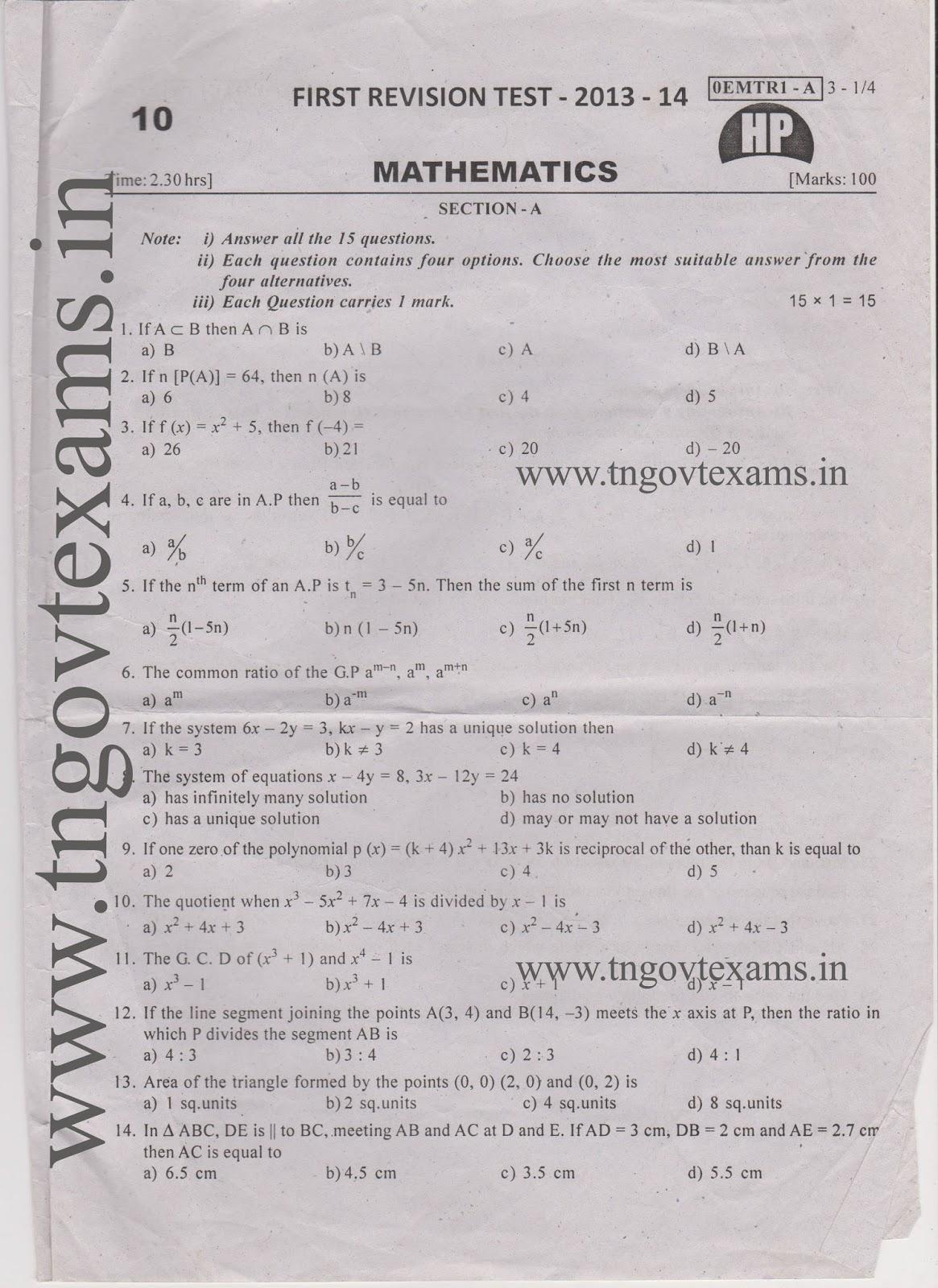 revision exam 10th Maths question 2018