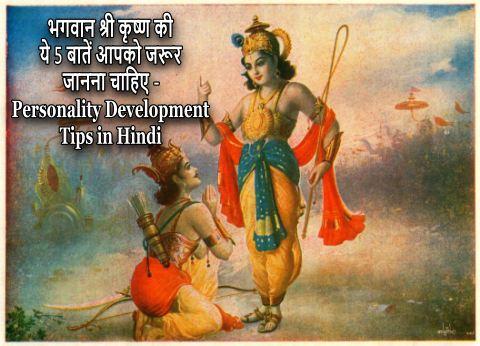 भगवान श्री कृष्ण की ये 5 बातें आपको जरूर जानना चाहिए - Personality Development Tips in Hindi