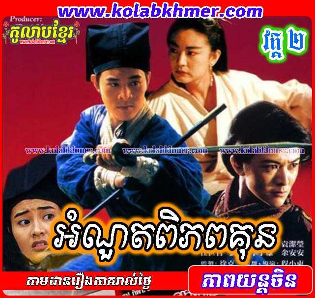 អំនួតពិភពគុន វគ្គ២ Swordsman II (1992) Chinese Movies