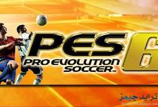 تحميل لعبة بيس 6 pes للكمبيوتر من ميديا فاير