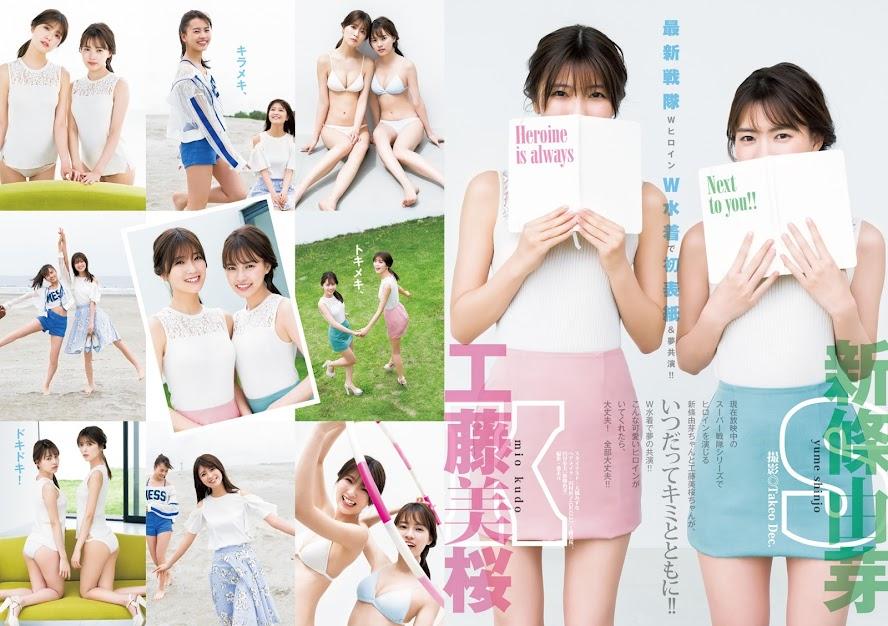 [Young Jump] 2020 No.30 工藤美桜 新條由芽 月埜ヒスイ