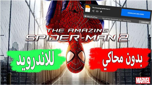 تحميل لعبة The Amazing Spider-Man 2 للجوال بدون محاكي