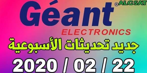 جيون -GEANT - أجهزة جيون - جديد جيون - جديد GEANT
