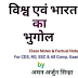 World and Indian Geography Hand Written pdf Class Notes Download in Hindi