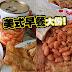 《来煮家常便饭 COOK AT HOME》做大份的传统美式早餐! 内附食谱!
