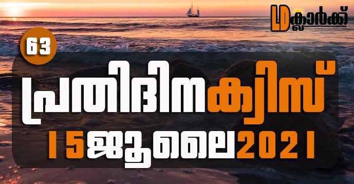 Kerala PSC | 15 Jul 2021 | Online LD Clerk Exam Preparation - Quiz-63