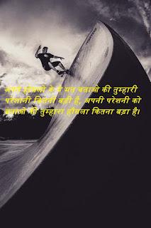 pareshniya jivan ka hissa hai. success pane ke liye apni pareshniyo se ladna padega vo motivational quotes ke through hi ho sakta hai .