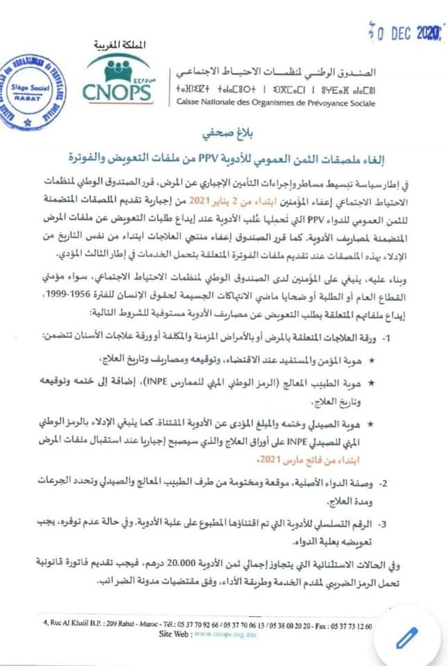 كنوبس: إلغاء ملصقات الثمن العمومي للأدوية ppv من ملفات التعويض والفوترة