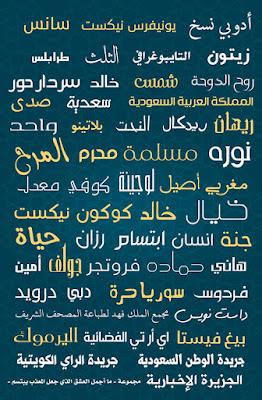 font-kaligrafi-arab-keren
