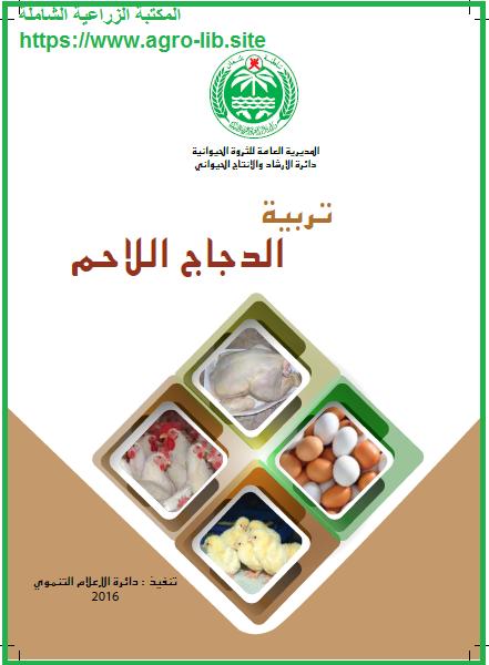 كتاب : تربية الدجاج اللاحم
