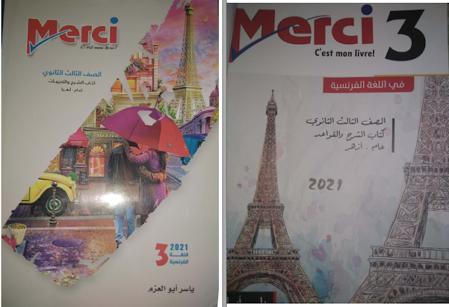 تحميل كتاب ميرسي merci للصف الثالث الثانوى 2021 pdf