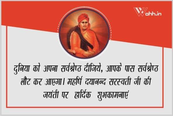 Maharishi Dayanand Saraswati Jayanti  Quotes For Whatsapp
