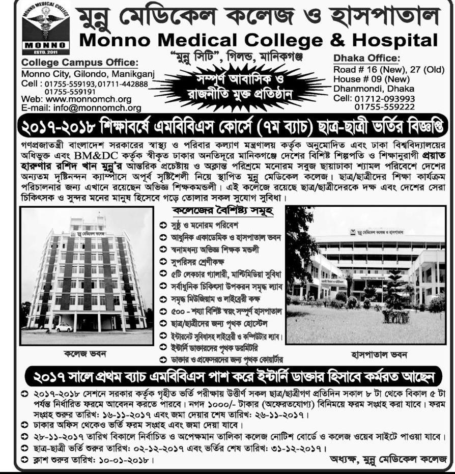 Monno Medical College and Hospital MBBS Admission
