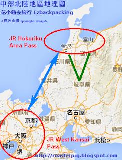 如何省錢遊中部北陸 ~交通規劃方案 http://roasterpig.blogspot.com