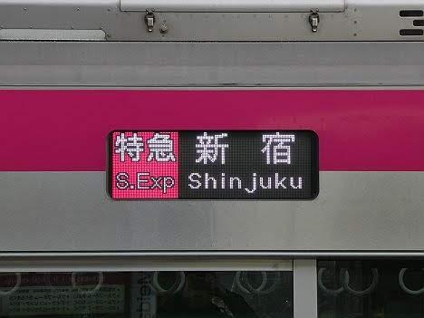 京王電鉄 特急 新宿行き10 5000系
