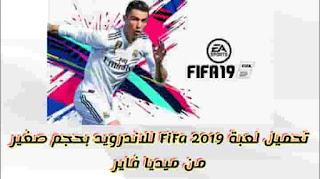تحميل لعبة  فيفا 19 للاندرويد | تحميل Fifa 2019 من ميديا فاير