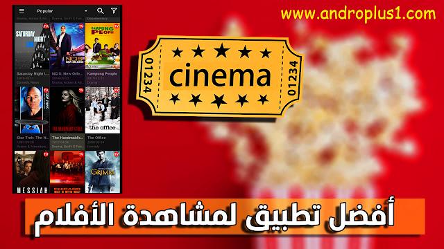 تطبيق Cinema HD APK الأفضل لمشاهدة الأفلام و المسلسلات