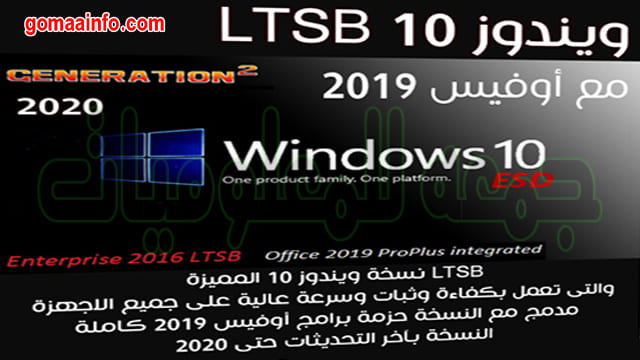 تحميل ويندوز 10 LTSB مع أوفيس 2019 | بتحديثات ابريل 2020