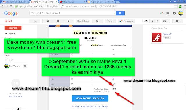 5 September 2016 ko keval 1 dream11 cricket match se 1285 rupees ka earning hua-see screenshot