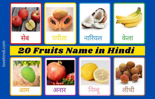 20 Fruits Name in Hindi and English