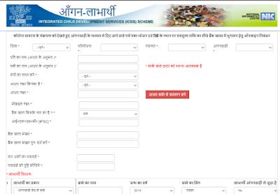 Aangan Bihar, aangan public app registration, anganwadi labharthi online, anganwadi labharthi verification, anganwadi official website, anganwadi online, anganwadi website