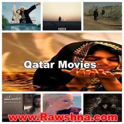 افضل افلام قطر على الاطلاق
