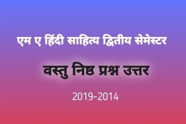 M.A. HINDI 2nd Sem मध्यकालीन काव्य वस्तुनिष्ट प्रश्न 2019-2014
