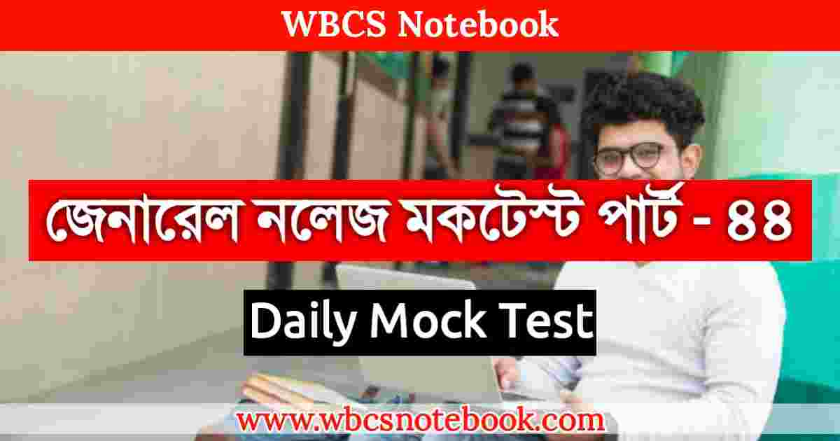 General Knowledge Mock Test Part - 44 in Bengali     জেনারেল নলেজ মকটেস্ট পার্ট -৪৪