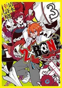 2 x Bone Manga