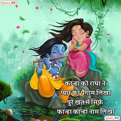 shri krishna images with quotes