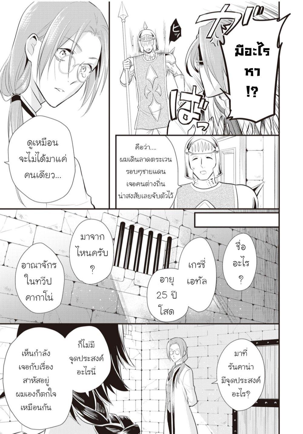อ่านการ์ตูน Daites Ryou Koubouki ตอนที่ 24 หน้าที่ 30