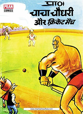 Chacha Chaudhary - Cricket Match Hindi Comic PDF Download