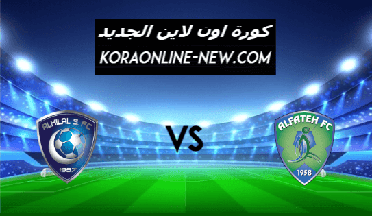 مشاهدة مباراة الهلال والفتح بث مباشر اليوم 28-2-2021 الدوري السعودي