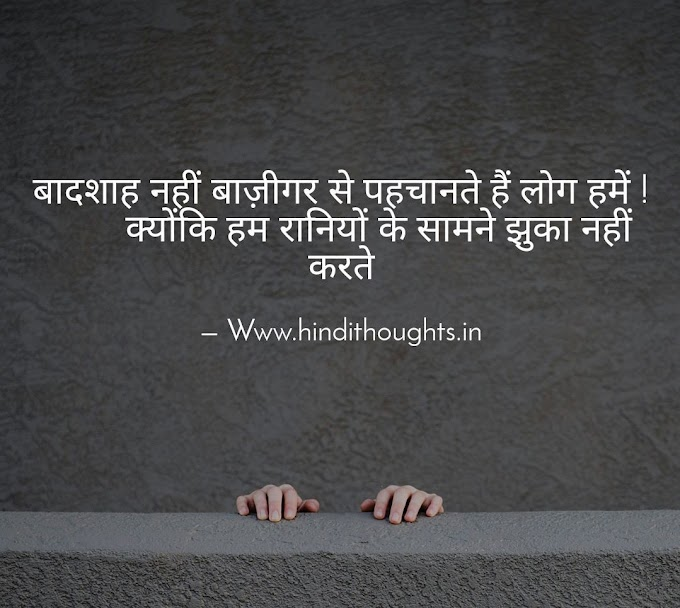 Hindi attitude quotes | attitude status for whatsapp | attitude quotes in Hindi | 100+best hindi attitude quotes