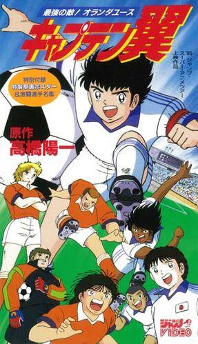 Captain Tsubasa Movie 5: Saikyo no Teki! Holanda Youth