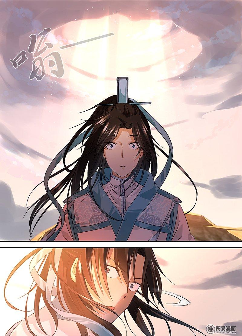 อ่านการ์ตูน Yong Heng Zhi Zun 1 ภาพที่ 12