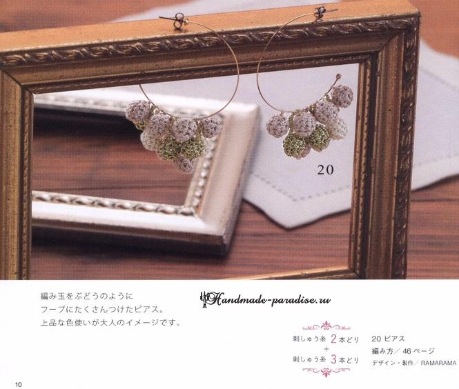 Японский журнал со схемами. Ювелирные изделия крючком (9)