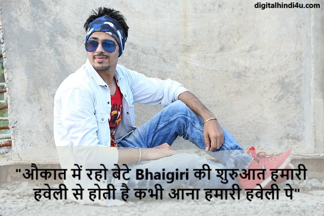 Bhaigiri status in hindi