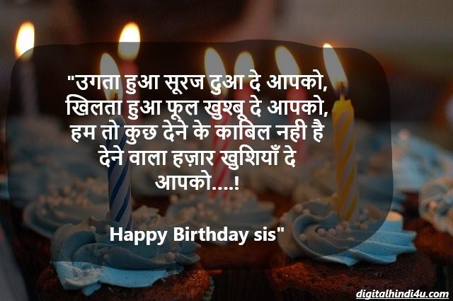 Birthday wishes in hindi image