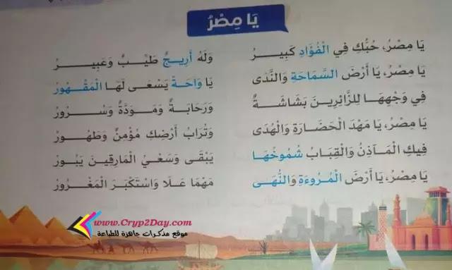 منهج الصف الرابع الابتدائي الجديد 2022 لغة عربية