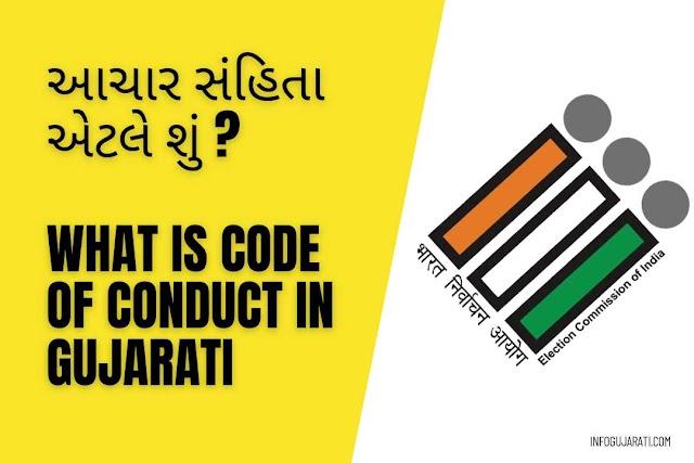 આચાર સંહિતા એટલે શું? | Code of conduct in Gujarati