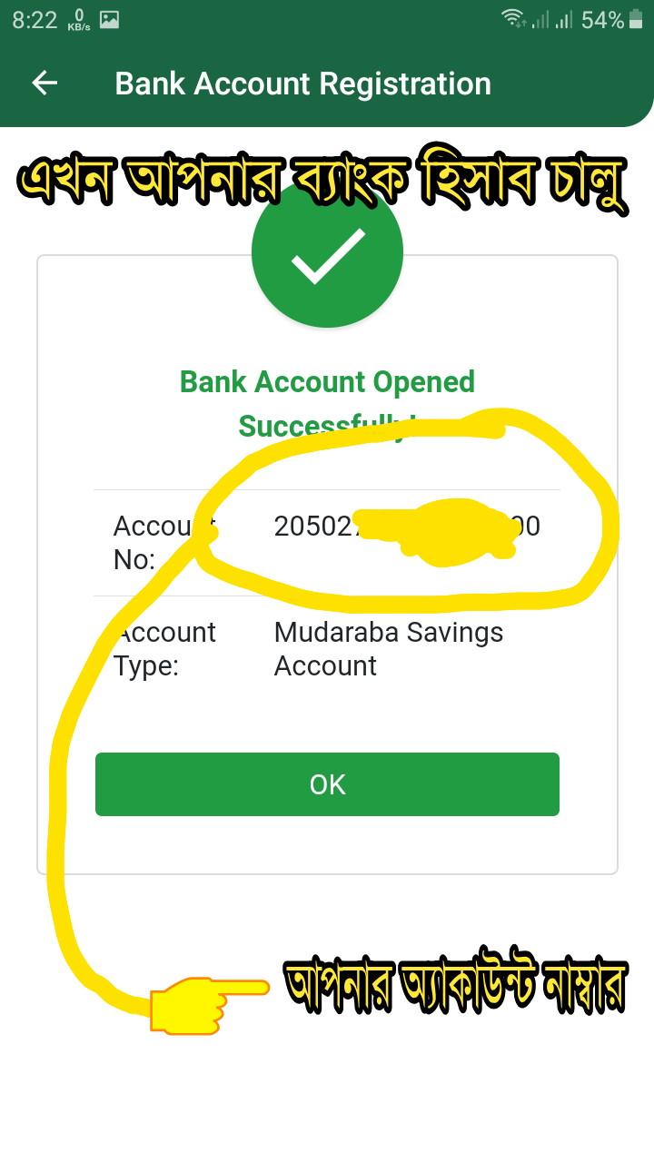 How to open a Islami Bank account by a Mobile phone    [[  ঘরে বসে মোবাইল দিয়ে   ইসলামি ব্যাংক  একাউন্ট ৫ মিনিটে]]
