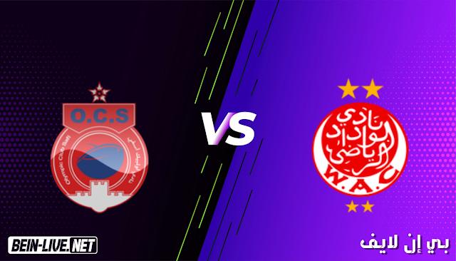 مشاهدة مباراة الوداد وأولمبيك اسفي بث مباشر اليوم بتاريخ 18-05-2021 في الدوري المغربي