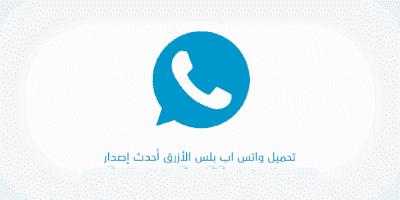 WhatsApp Plus 17