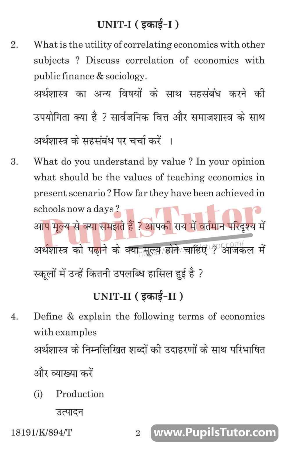 KUK (Kurukshetra University, Haryana) Pedagogy Of Economics Question Paper 2020 For B.Ed 1st And 2nd Year And All The 4 Semesters In English And Hindi Medium Free Download PDF - Page 2 - www.pupilstutor.com