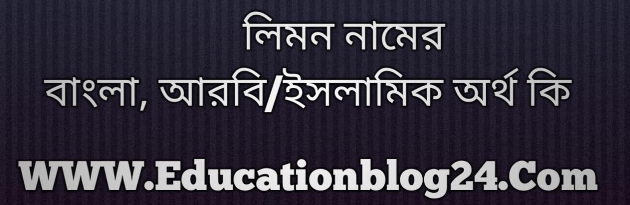 Limon name meaning in Bengali, লিমন নামের অর্থ কি, লিমন নামের বাংলা অর্থ কি, লিমন নামের ইসলামিক অর্থ কি, লিমন কি ইসলামিক /আরবি নাম
